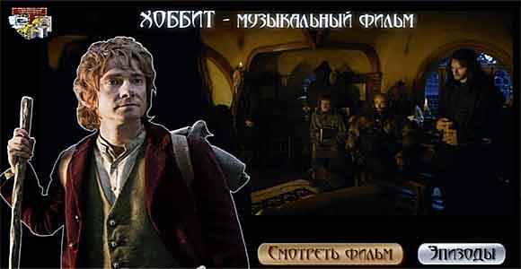 Хоббит-1 - Музыкальный фильм